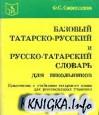 Базовый татарско-русский и русско-татарский словарь