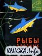 Рыбы пресных водоемов