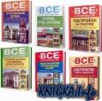 Серия - Все о строительстве. Комплект 8 книг