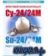 Фронтовой бомбардировщик Су 24/24М