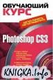 Photoshop CS3. Обучающий курс