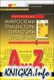 Зарубежные микросхемы, транзисторы, тиристоры, диоды + SMD. том 2 (R-Z). Справочник