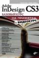 Adobe InDesign CS3. Базовый курс на примерах