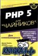 PHP 5 Для чайников