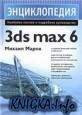 Энциклопедия 3ds max 6