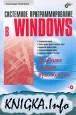Системное программирование в Windows(+CD-ROM)
