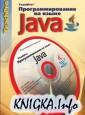 Программирование на языке Java. Обучающий курс