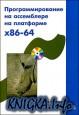 Программирование на ассемблере на платформе x86-64 (+CD)