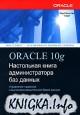 Oracle 10g. Настольная книга администратора баз данных (нормальное качество)