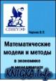 Математические модели и методы в экономике и менеджмент