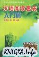 Ускоренный курс по-чтению на китайском Ч.1, Ч.2