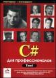 C# для профессионалов в 2-х томах. Робинсон С