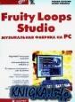 Обучающая книга для работы с музыкальным редактором Fl Studio