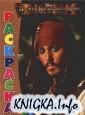 Пираты Карибского Моря. Раскраска