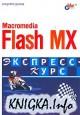 Macromedia Flash MX 2004. Экспресс-курс.