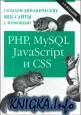 Создаем динамические веб-сайты с помощью PHP, MySQL, javascript и CSS. 2-е издание