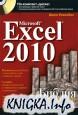 Excel 2010. Библия пользователя