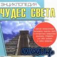 Энциклопедия чудес света