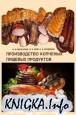 Производство копченых пищевых продуктов