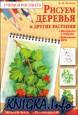 Рисуем деревья и другие растения