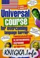Универсальный курс по интенсивному обучению английскому разговорному языку по методике Н. Эрнарестьен
