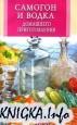 Самогон и водка домашнего приготовления