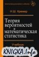 Теория вероятностей и математическая статистика: учебник для студентов вузов, обучающихся по экономическим специальностям