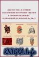 Диагностика и лечение заболеваний внутренних органов с позиций медицины, основанной на доказательствах