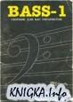 Сборник для бас-гитаристов