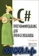C#. Программирование для профессионалов