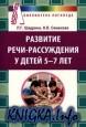 Развитие речи-рассуждения у детей 5—7 лет