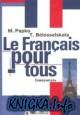 Французский язык для всех. Le Francais pour tous. Самоучитель