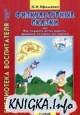 Физкультурные сказки или как подарить детям радость движения, познания, постижения