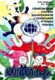 Ознакомление старших дошкольников с Конвенцией о правах ребенка