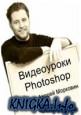 Видеокурс Photoshop для веб-мастера