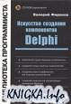 Искусство создания компонентов Delphi