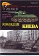 Военная летопись: Освобождение Киева