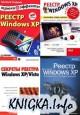 Реестр Windows ХР и Vista, сборник