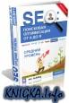 SEO: Поисковая Оптимизация от А до Я. Средний уровень. Редакция от 24 мая 2011 года