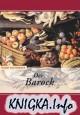 Kunst für Kenner: Barock. Искусство для знатоков. Барокко (Мультимедийное издание)