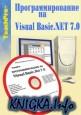 Программирование на Visual Basic.NET 7.0. Обучающий курс