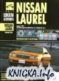 Nissan Laurel c 1992 г.в. Пошаговый ремонт в фотографиях