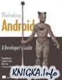 Unlocking Android (+ исходники с диска)
