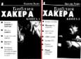 Библия хакера (2 книги)