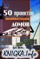 50 проектов частных домов с расчетом необходимых строительных материалов и общей стоимости проекта
