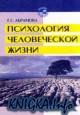 Психология человеческой жизни. Исследования геронтопсихологии