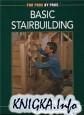 Основы строительства лестниц