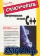 Программирование на языке C++. Самоучитель
