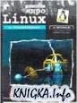 Ядро Linux в комментариях