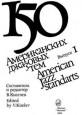 150 Американских Джазовых Тем